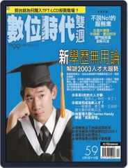 Business Next 數位時代 (Digital) Subscription June 25th, 2003 Issue