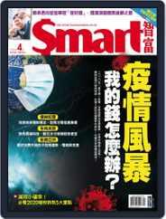 Smart 智富 (Digital) Subscription April 1st, 2020 Issue