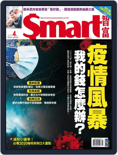 Smart 智富 (Digital) April 1st, 2020 Issue Cover