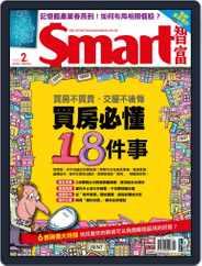 Smart 智富 (Digital) Subscription February 1st, 2020 Issue