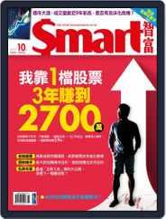 Smart 智富 (Digital) Subscription October 1st, 2019 Issue