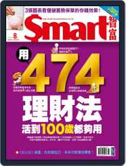 Smart 智富 (Digital) Subscription August 1st, 2019 Issue
