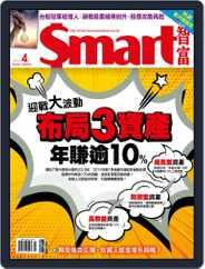 Smart 智富 (Digital) Subscription April 1st, 2019 Issue