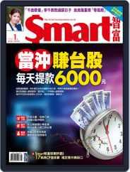 Smart 智富 (Digital) Subscription January 1st, 2019 Issue