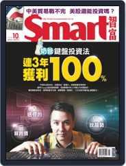 Smart 智富 (Digital) Subscription October 1st, 2018 Issue