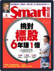 Smart 智富 (Digital) Subscription August 1st, 2018 Issue
