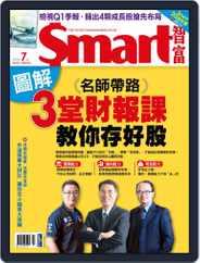 Smart 智富 (Digital) Subscription July 1st, 2018 Issue