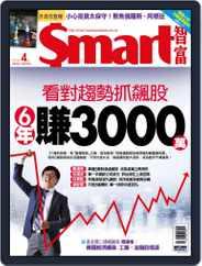 Smart 智富 (Digital) Subscription April 1st, 2018 Issue