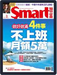 Smart 智富 (Digital) Subscription March 1st, 2018 Issue