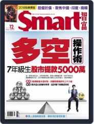 Smart 智富 (Digital) Subscription December 1st, 2017 Issue
