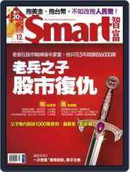 Smart 智富 (Digital) Subscription November 28th, 2012 Issue