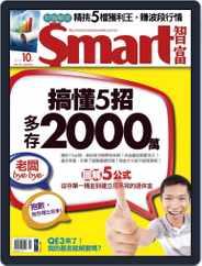 Smart 智富 (Digital) Subscription September 28th, 2012 Issue