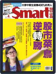 Smart 智富 (Digital) Subscription March 30th, 2012 Issue