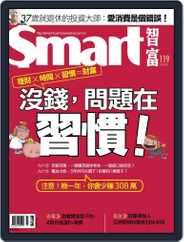 Smart 智富 (Digital) Subscription June 30th, 2008 Issue