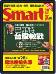 Smart 智富 (Digital) Subscription March 29th, 2008 Issue