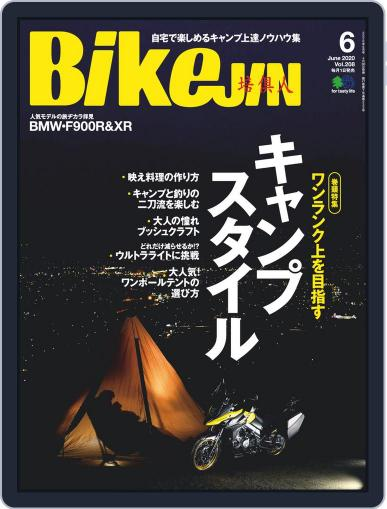 Bikejin/培倶人 バイクジン May 1st, 2020 Digital Back Issue Cover
