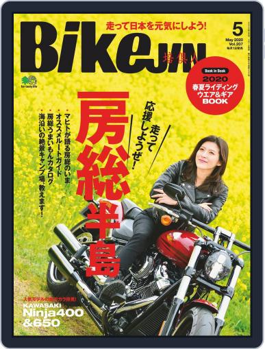 Bikejin/培倶人 バイクジン April 1st, 2020 Digital Back Issue Cover