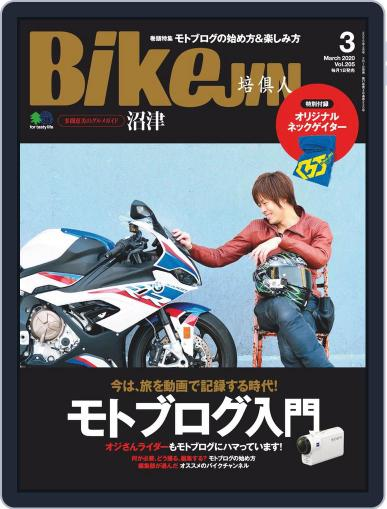 Bikejin/培倶人 バイクジン February 1st, 2020 Digital Back Issue Cover