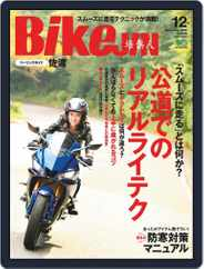 Bikejin/培倶人 バイクジン (Digital) Subscription November 6th, 2019 Issue