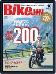 Bikejin/培倶人 バイクジン (Digital) Subscription September 5th, 2019 Issue