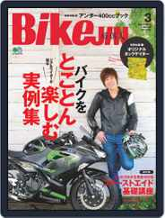 Bikejin/培倶人 バイクジン (Digital) Subscription February 6th, 2019 Issue
