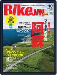 Bikejin/培倶人 バイクジン (Digital) Subscription September 6th, 2018 Issue