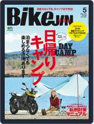Bikejin/培倶人 バイクジン (Digital) Subscription April 6th, 2018 Issue