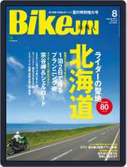 Bikejin/培倶人 バイクジン (Digital) Subscription July 8th, 2017 Issue