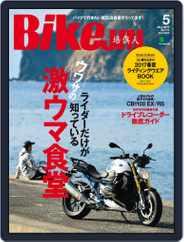 Bikejin/培倶人 バイクジン (Digital) Subscription April 8th, 2017 Issue