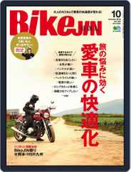 Bikejin/培倶人 バイクジン (Digital) Subscription September 5th, 2016 Issue