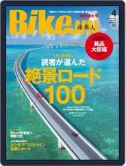 Bikejin/培倶人 バイクジン (Digital) Subscription March 6th, 2016 Issue