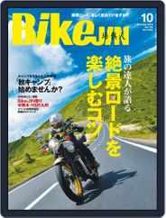 Bikejin/培倶人 バイクジン (Digital) Subscription September 4th, 2015 Issue