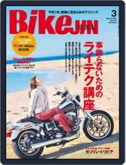 Bikejin/培倶人 バイクジン (Digital) Subscription February 2nd, 2015 Issue