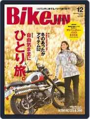 Bikejin/培倶人 バイクジン (Digital) Subscription November 4th, 2014 Issue