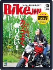 Bikejin/培倶人 バイクジン (Digital) Subscription September 2nd, 2014 Issue