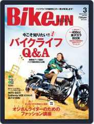 Bikejin/培倶人 バイクジン (Digital) Subscription February 11th, 2014 Issue
