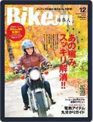 Bikejin/培倶人 バイクジン (Digital) Subscription November 7th, 2013 Issue