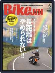 Bikejin/培倶人 バイクジン (Digital) Subscription May 30th, 2012 Issue