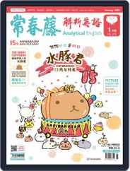 Ivy League Analytical English 常春藤解析英語 (Digital) Subscription December 30th, 2019 Issue