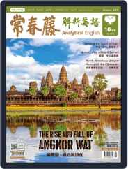 Ivy League Analytical English 常春藤解析英語 (Digital) Subscription September 27th, 2019 Issue