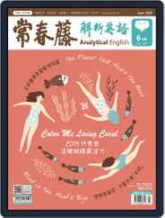 Ivy League Analytical English 常春藤解析英語 (Digital) Subscription May 24th, 2019 Issue