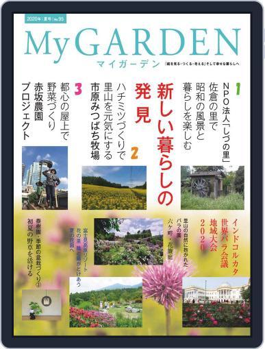 My Garden マイガーデン (Digital) June 16th, 2020 Issue Cover