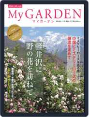 My Garden マイガーデン (Digital) Subscription March 16th, 2020 Issue