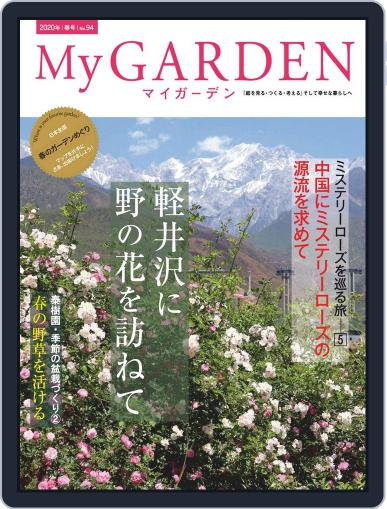 My Garden マイガーデン (Digital) March 16th, 2020 Issue Cover