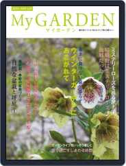 My Garden マイガーデン (Digital) Subscription December 17th, 2019 Issue