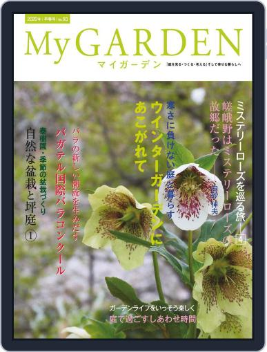 My Garden マイガーデン (Digital) December 17th, 2019 Issue Cover