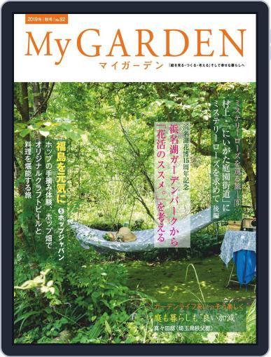 My Garden マイガーデン (Digital) September 17th, 2019 Issue Cover