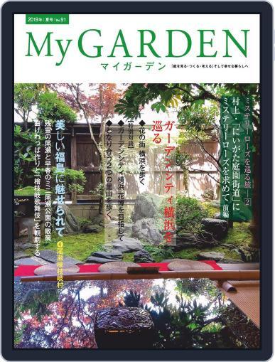 My Garden マイガーデン (Digital) June 17th, 2019 Issue Cover