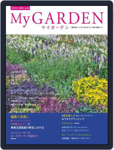 My Garden マイガーデン (Digital) December 16th, 2018 Issue Cover