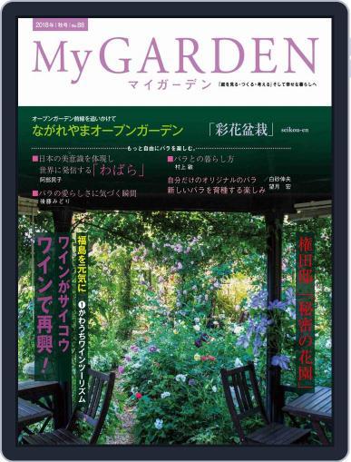 My Garden マイガーデン (Digital) September 16th, 2018 Issue Cover